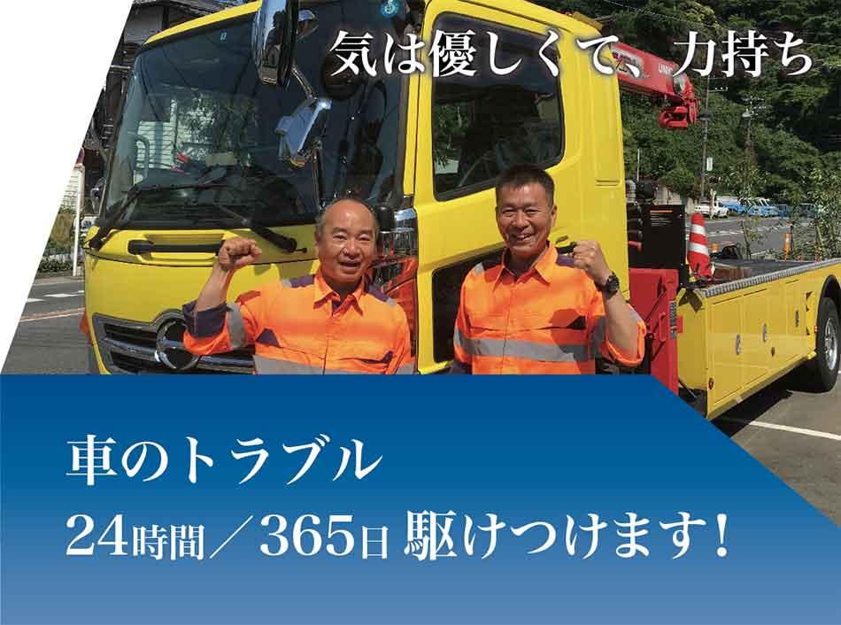 マツヤのロードサービス、車のトラブル24時間/365日駆けつけます!
