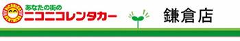 ニコニコレンタカー 鎌倉店