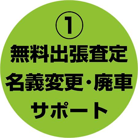 ① 無料出張査定 名義変更・廃車