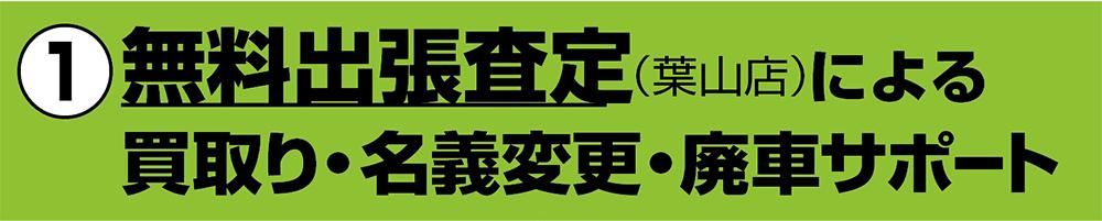 無料出張査定(葉山店)による買取り・名義変更・廃車サポート