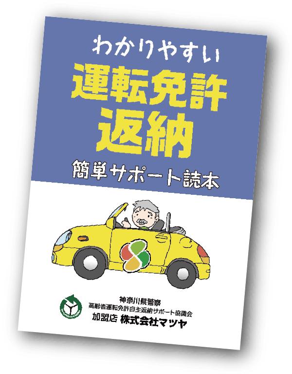 運転免許返納サポート読本表紙